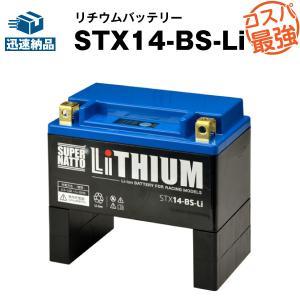 バイク用バッテリー スーパーナット リチウム STX14-BS-Li(互換型番 YTX14-BS FTX14-BS) 送料無料 在庫有(即納) バイクバッテリー|batterystorecom