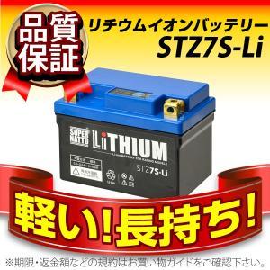 バイク用バッテリー スーパーナット リチウム STZ7S-Li(互換型番 TTZ7S YTZ7S FTZ7S) 送料無料 在庫有(即納) バイクバッテリー|batterystorecom