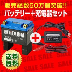 バイク用バッテリー スーパーナット リチウム STZ7S-Li+充電器セット(互換型番 TTZ7S YTZ7S) セット割引 送料無料 在庫有(即納) バイクバッテリー|batterystorecom