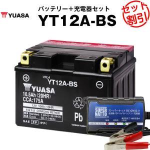 〜バイクバッテリー(台湾ユアサYT12A-BS)〜 ■互換:ST12A-BS、FT12A-BS、FT...