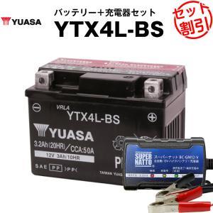バイク用バッテリー YTX4L-BS お得2点セット バッテリー+充電器 台湾ユアサ(YUASA) ...