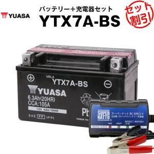 バイク用バッテリー YTX7A-BS お得2点セット バッテ...