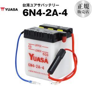 自動車用バッテリー 6N4-2A-4 (6N4-2A-4に互換) 台湾ユアサ 長寿命・保証書付き バイクバッテリー|batterystorecom