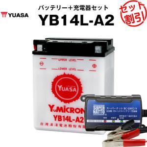 バイク用バッテリー YB14L-A2 お得2点セット バッテ...