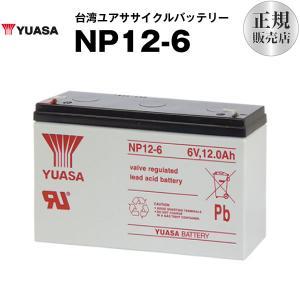 乗用玩具 NP12-6 (SN12-6 NP12-6 に互換) ユアサ(YUASA) 長寿命・保証書付き サイクルバッテリー|batterystorecom