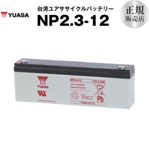 乗用玩具 NP2.3-12 (WP2.3-12 NP2.3-12 PE12V2.2 に互換) ユアサ(YUASA) 長寿命・保証書付き サイクルバッテリー batterystorecom