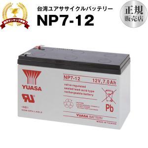 乗用玩具 NP7-12 (12SN7.5 NP7-12 NPH7-12 PE12V7.2 PXL12072 に互換) ユアサ(YUASA) 長寿命・保証書付き サイクルバッテリー|batterystorecom