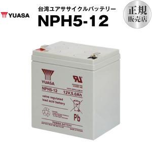 乗用玩具 NPH5-12 (NP5-12 NPH5ー12 PXL12050 に互換) ユアサ(YUASA) 長寿命・保証書付き サイクルバッテリー