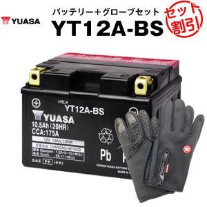バイク用バッテリー YT12A-BS(密閉型) ユアサ(YU...
