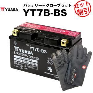バイク用バッテリー YT7B-BS(密閉型) ユアサ(YUA...