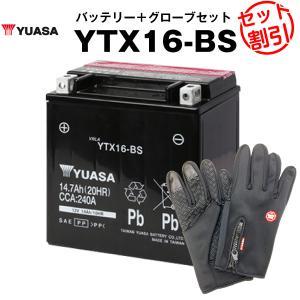 バイク用バッテリー YTX16-BS(密閉型) ユアサ(YU...