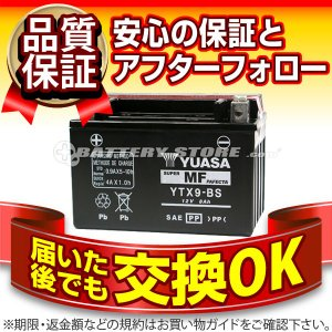 バイク用バッテリー YTX9-BS(密閉型) ユアサ(YUASA) 長寿命・保証書付き 格安バッテリーがお得です バイクバッテリー|バッテリーストア.com