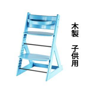 ベビーチェア キッズチェア グローアップチェア 木製 子供用椅子 ブルー bauhaus1