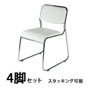 パイプ椅子 ミーティングチェア 会議イス 会議椅子 スタッキングチェア パイプチェア パイプイス 4脚セット スノーホワイト