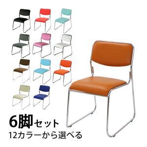 スタッキングチェア 6脚セット ミーティングチェアパイプ椅子 12カラーから選べる|bauhaus1