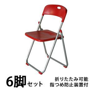 パイプ椅子 6脚セット 指つめ防止 パイプイス 折りたたみパイプ椅子 ミーティングチェア 会議イス 会議椅子 パイプチェア レッド|bauhaus1