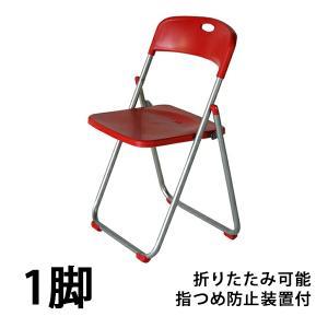 パイプ椅子 指つめ防止 パイプイス 折りたたみパイプ椅子 ミーティングチェア 会議イス 会議椅子 パイプチェア レッド|bauhaus1