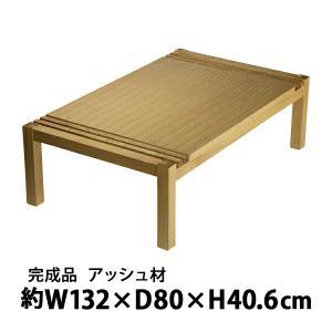 完成品 センターテーブル 高級アッシュ材使用 AL-3 bauhaus1
