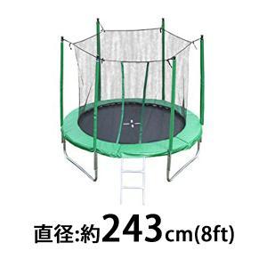 トランポリン 8FT(直径:約243cm) 大型 トランポリン 梯子 ダイエット 美脚 筋力 トレーニング エクササイズ フィットネス メタボ解消|bauhaus1