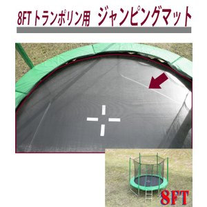 8FTトランポリン用ジャンピングマット|bauhaus1