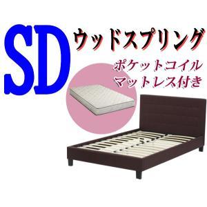 ポケットコイルマットレス付き ウッドスプリングベッド 茶 ブラウン ヘッドボード付き スチールフレーム すのこベッド セミダブル 9001sdbr065 bauhaus1