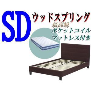 ポケットコイルマットレス付き ウッドスプリングベッド 茶 ブラウン ヘッドボード付き 両面 3Dメッシュ スチールフレーム すのこベッド セミダブル 9001sdbr070 bauhaus1