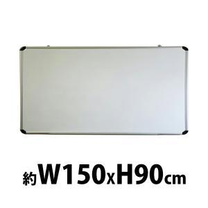 がっちりフレーム ホワイトボード アルミ枠 マグネット対応 900×1500 壁掛 壁掛け 片面|bauhaus1