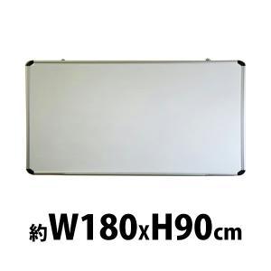 がっちりフレーム ホワイトボード アルミ枠 マグネット対応 900×1800 壁掛 壁掛け 片面|bauhaus1