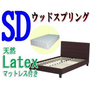ラテックスマットレス付き ウッドスプリングベッド ヘッドボード付き スチールフレーム すのこベッド セミダブル ブラウン 9001latexsdbr bauhaus1