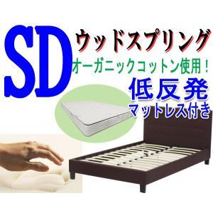 低反発マットレス付き ウッドスプリングベッド ヘッドボード付き スチールフレーム付き ウッドスプリング すのこベッド セミダブルベッド ブラウン 9001lrebsdbr bauhaus1