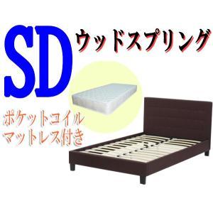 ポケットコイルマットレス付き ウッドスプリングベッド ヘッドボード付き スチールフレーム すのこベッド セミダブル ブラウン 9001pocsdbr bauhaus1