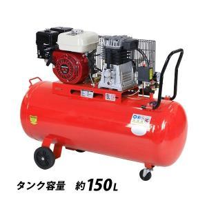 エンジン式 エアーコンプレッサー Honda GX160内蔵 4ストロークエンジン タンク容量約150L 赤 5.5HP 5.5馬力 0.8MPa 4.0kw エンジンコンプレッサー 圧縮機|bauhaus1