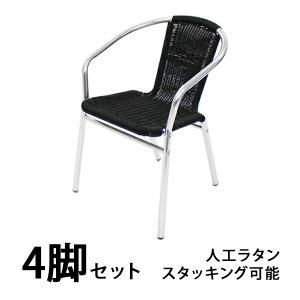 アルミチェア 4脚セット 人工ラタン ロビーチェア ガーデンチェア スタッキングチェア アルミチェア スタッキング アウトドア 黒 ブラック L24BK bauhaus1
