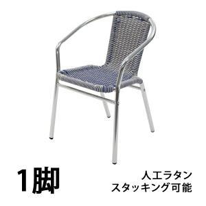 アルミチェア 1脚 人工ラタン ロビーチェア ガーデンチェア スタッキングチェア アルミチェア スタッキング アウトドア ブルー&ホワイト L24W-B bauhaus1