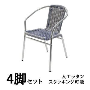 アルミチェア 4脚セット 人工ラタン ロビーチェア ガーデンチェア スタッキングチェア アルミチェア スタッキング アウトドア ブルー&ホワイト L24W-B bauhaus1