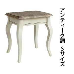 アンティーク調 サイドテーブル Sサイズ ホワイト 花台 ネストテーブル アンティーク家具 木製 テ...