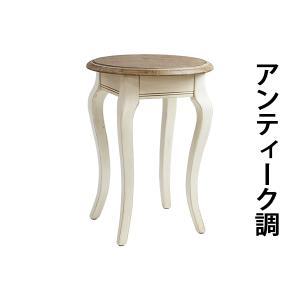 アンティーク調 サイドテーブル ホワイト 花台 電話台 アンティーク家具 木製 テーブル アンティー...