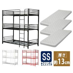 3段ベッド+セミシングルマットレス3枚     【3段ベッド】  ■パイプの柱の直径が、約5cmもあ...