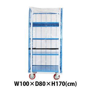 カゴ台車 カゴ車 オプション 防塵カバー W100×D80×H170(cm) 台車用 bauhaus1