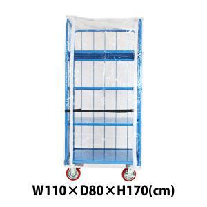 カゴ台車 カゴ車 オプション 防塵カバー W110×D80×H170(cm) 台車用 bauhaus1