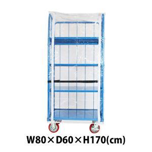 カゴ台車 オプション 防塵カバー W80×D60×H170(cm) 台車用 bauhaus1