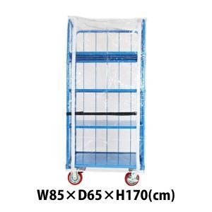 カゴ台車 オプション 防塵カバー W85×D65×H170(cm) 台車用 bauhaus1