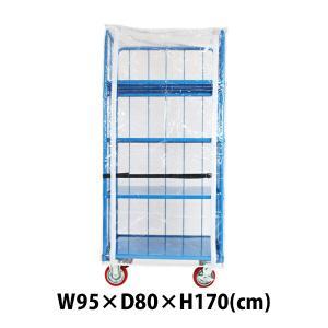 カゴ台車 カゴ車 オプション 防塵カバー W95×D80×H170(cm) 台車用 bauhaus1