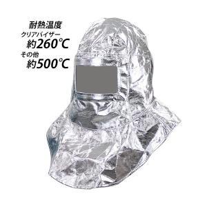 防火フード 防災アルミ頭巾 耐熱温度約260〜500℃ アルミニウム箔 耐熱フード 防炎フード 防災頭巾 フード ずきん 防災避難用 防災用品 防災 グッズ|bauhaus1