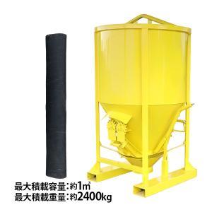 コンクリートバケット ゴムパイプ付き 吊り上げ 最大容量約1m3 1立米 最大重量約2400kg 黄 両開き 生コンバケット 生コンバケツ 生コンクリート 生コン バケット|bauhaus1