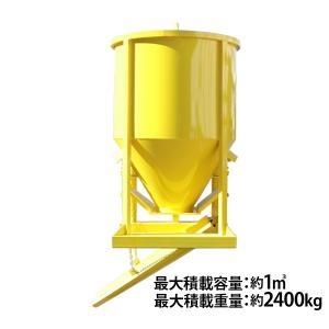 コンクリートバケット 吊り上げ 最大容量約1m3 1立米 最大重量約2400kg 黄 両開き 生コンバケット 生コンバケツ 生コンクリート 生コン バケット バケツ|bauhaus1