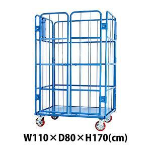 観音扉カゴ台車 青 W110×D80×H170(cm) 耐荷重700kg 2ドア 扉付き かご台車 ロールボックス ロールパレット パレット 看板スチールプレート 観音開き