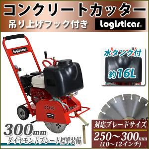 コンクリートカッター Honda GX160内蔵 4ストロークエンジン ダイヤモンドブレード付き 水タンク付 アスファルトカッター カッター ccuttercc12db300|bauhaus1
