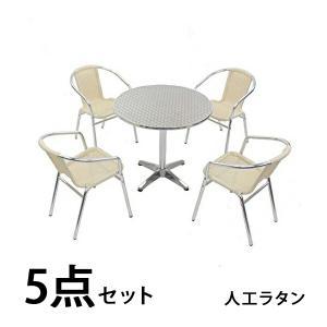 ガーデン5点セット ガーデンテーブルセット アルミチェア ロビーチェア ガーデンチェア スタッキングチェア アウトドア ラタン (人工) ホワイト L24WH L61 W80