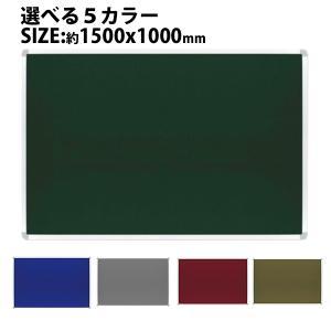 クロスボード コルクボード アルミ枠 アルミフレーム 1500x1000 ピンナップボード 壁掛 5カラーより選べる